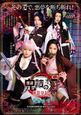 CSCT-011 Studio TMA - Onizume no Omeko Infinite Launch Edition