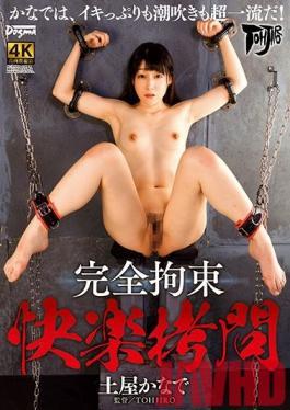 DDT-639 Studio Dogma - Completely Tied Up - Agonizing Ecstasy Kanade Tsuchiya