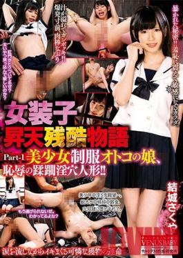DBVB-029 Studio BabyEntertainment - The Tragic Story Of Cross-Dresser Ascension, Part 1 A Male Cross-Dresser In A Beautiful Girl's Uniform Is A Dirty Hole Doll! Sakuya Yuki