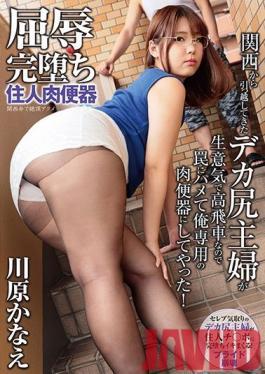 AQSH-059 Studio Aquamall/Hero - Stuck Up Big Booty Housewife Next Door Gave Me Attitude, So I Seduced Her Into Becoming My Very Own Sex Toy! Kanae Kawahara