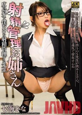 DDHH-021 Studio Dogma - She Controls When I Cum - My Very Own Spunk Collector Hina Nanami