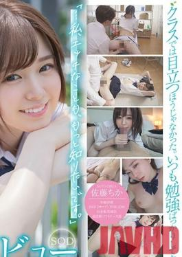 SDAB-148 Studio SOD Create - An Honor S*****t With Pink Nipples And Fair Skin! The Most Naive And Naughty Beautiful Girl Of The Year! Chika Sato SOD Exclusive AV Debut