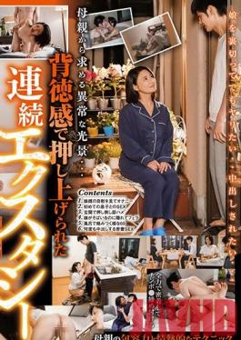 SDJS-091 Studio SOD Create - It's Alright... Cum Inside Me... Mature MILF Seduces Her 20-Year-Younger Son-In-Law - Hot, Steamy, Intimate Creampie Sex Maiko Ayase