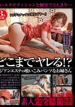SPZ-1081 Studio STAR PARADISE - The Question Is, Where Won't You Fuck!? An Elder Sister Type At An Asian Massage Parlor In Bulging Panties