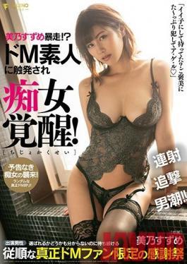 FSDSS-112 Studio Faleno - Suzume Mino Runs Away!? Slut Awakening Inspired By A Masochistic Amateur!