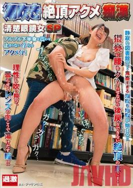 NHDTB-450 Studio Natural High - Squirting Climax Acme Slut - Neat and Clean Girls With Glasses SP