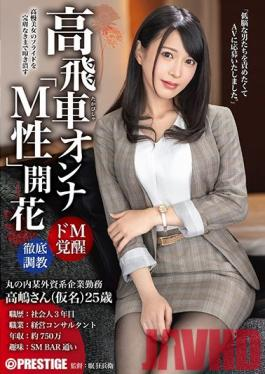 """AKA-071 Studio Prestige - High-flying Woman """"M Sex"""" Flowering Thorough Training Until The Pride Collapses Of A Conscious Beauty Who Looks Down On A Man"""