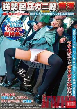 NHDTB-452 Studio Natural High - Crotch Grabbing In A Stressful Standing Position - Stuck Standing Even If Her Legs Fall Out From Under Here, A Girl With Beautiful Legs Cums Over And Over Again -