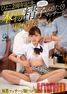 PIYO-086 Studio Hyoko - Hyoko Anniversary. An Older Man Impregnating Barely Legal Girls By Rubbing Sperm All Over Them During A Massage (Without Them Noticing)