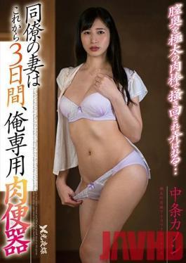 YST-230 Studio Komyo - For The Next Three Days, My Coworker's Wife Is My Human Toilet Kanon Nakajo