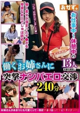 OKAX-670 Studio K M Produce - Picking Up Hotties On The Job - Sudden Seduction 240 Minutes