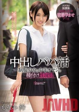 CAWD-128 Studio kawaii - Creampie Sugar Daddy: S*********ls In Uniform Become The Sexual Playthings Of Older Men - Suzu Nami