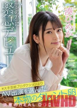 CAWD-132 Studio kawaii - A Rapid Debut For A Real Young Talent Who Chose To Appear In AV Rather Than In Major Entertainment Productions - Himeka Minato