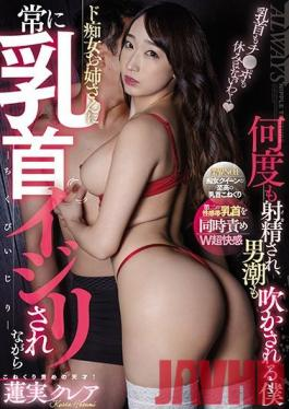 CJOD-260 Studio Chijo Heaven - An Elder Sister Type Slut Kept Teasing My Nipples And Made Me Ejaculate Over And Over Again, Because She Just Loved Making Men Squirt Kurea Hasumi