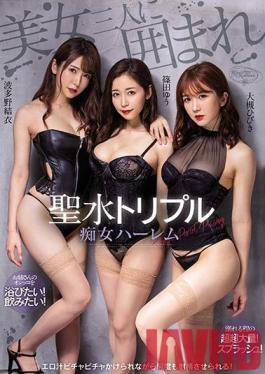 CJOD-261 Studio Chijo Heaven - I Was Surrounded By 3 Beautiful Ladies A Holy Water Triple Nympho Harem I Was Splattered With Their Erotic Golden Waters As They Compelled Me To Cum, Over And Over Again!