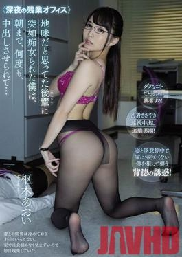 CJOD-263 Studio Chijo Heaven - <Working Overtime, Late At Night At The Office> I Always Thought That My Colleague (Kururugi-san) Was A Prim And Proper Girl, But She Pulled A Slut Fuck On Me And Made Me Creampie Her, Over And Over Again, Until The Break Of Dawn... Aoi Kururugi