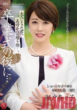 JUL-349 Studio MADONNA - After The Graduation Ceremony... A Gift From A Stepmom To Her Grownup Stepson... A New Star With Short Hair An Exclusive Beauty No.3!! Nanako Seto