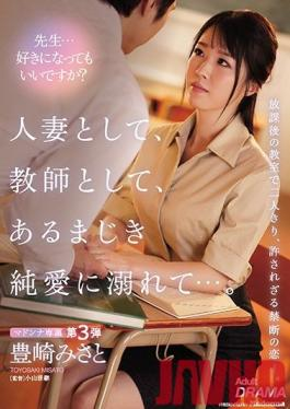 JUL-354 Studio MADONNA - As A Married Woman, As A Teacher, I Drowned In This Pure Love... Misato Toyosaki