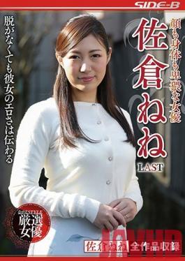 NSPS-941 Studio Nagae Style - An Actress With An Obscene Body And Face - Nene Sakura LAST