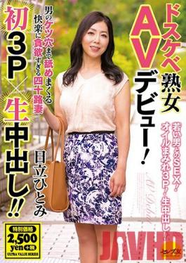 CEAD-320 Studio Celeb no Tomo - Super Perverted Mature Ladies AV Debut! First 3P X Creampie Raw Footage!! Hitomi Hitachi