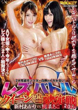 RCTD-363 Studio ROCKET - Lesbian Battle Queen Final Battle 2020 - Akari Niimura VS. Ako Momona