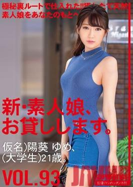 CHN-193 Studio Prestige - I Will Lend You A New Amateur Girl. 93 Pseudonym) Aoi Yume (university Student) 21 Years Old.