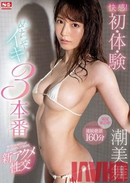 """SSNI-926 Studio S1 NO.1 STYLE - Pleasure! First Experience Multiple Orgasms 3 Fuck Scenes: Younger """"Elder Sister""""-Type Girl Get Totally Immersed In Wild New Sex - Mai Shiomi"""