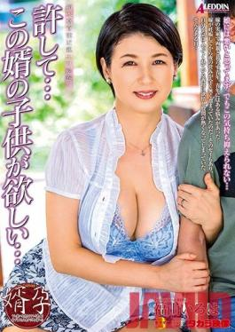 SPRD-1356 Studio Takara Eizo - Forgive Me... I Want My Son-In-Law's Babies Iroha Fukuyama