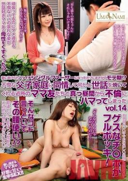 UMSO-365 Studio K M Produce I Became A Divorcee Single Father When My Wife Ran Out On Me, But Suddenly I'm A Hot Item!? The Neighborhood Mothers Were Sympathetic Towards Me, And Wanted To Help Out, So I've Been Committing Adultery With Them In The Afternoons vol. 14