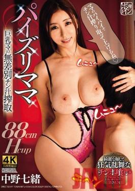 BBTU-004 Studio Dogma  Titty Fuck Mama Slutty Mama With Big Tits Who Will Milk Any Dick Nao Nakano