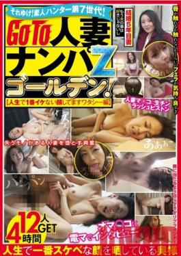 MBM-296 Studio Prestige Go For It! Amateur Hunter 7th Generation! Goto Married Woman Picking Up Girls Z Golden! [I Have The Coolest Face In My Life ...] 12 People Get 4 Hours