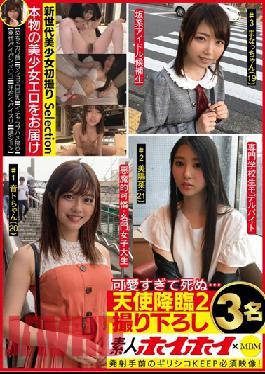 MBMS-004 Studio Prestige Amateur Hoi Hoi X Mbm Too Cute And Die ... Angel Advent 2 3 People Taken Down