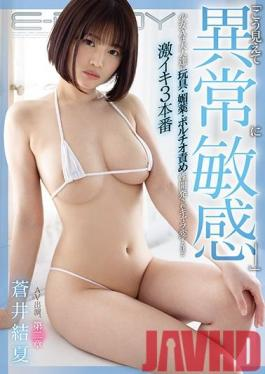 """EBOD-828 Studio E-BODY """"I May Not Look It, But I'm Abnormally Sensitive ..."""" This Unnamed Barely Legal Babe Is Treated Toys / Aphrodisiacs / And G-Spot Pleasure By These Adults As She Becomes Sexually Developed, She Came So Furiously During These 3 Fucks That Her Personality Was Changed Forever Yuika Aoi An Adult Video Performance Chapter Two"""