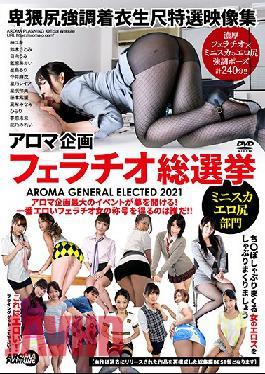 ARM-991 Studio AROMA  Aroma Variety Blowjob General Election - Miniskirt Erotic Ass Section