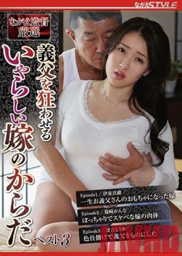 NSFS-005 Studio Nagae STYLE  The Body Of A Nasty Bride Who Makes Her Father-in-law Go Crazy: BEST 3