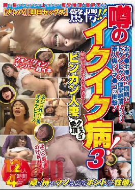 MBM-319 Studio MBM Astonishment! !! Rumored Ikuiku Disease! 3 Too Sensitive ... Binkan Married Woman Xesgo Cum [Nampa] [Same Day Sex] 12 People 4 Hours