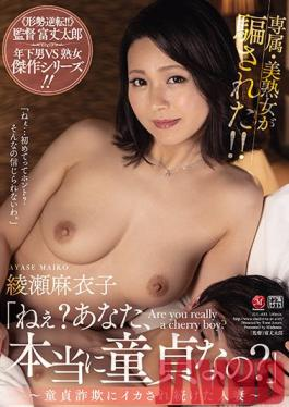 """JUL-653 Studio MADONNA  """"Hey? Are You Really A Virgin?"""" - A married woman has continuous orgasms by virgin fraud - Maiko Ayase"""