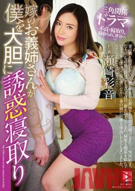 HOMA-107 Studio h.m.p DORAMA  My Wife's Sister Boldly Tempts Me and Makes a Cuckold of My Wife. Ayane Sezaki.