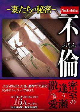 NASH-540 Studio Nadeshiko  Adultery - The Wives' Secret -