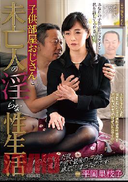 MDVHJ-035 Studio Graffiti Japan  The Indecent Sex Life Of An Older Man Living In A Widow's C***dren's Room - Rieko Hiraoka