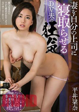 SAN-013 Studio Maza DV Husband's Madness That Makes His Wife Cuckold By His Boss / Shiori Hirai