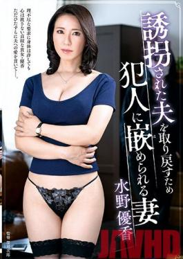 FUGA-49 Studio Center Village Yuka Mizuno, A Wife Who Is Fitted Into A Criminal To Recover Her Kidnapped Husband