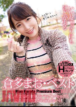 YMDD-243 Studio Momotarou Eizou Shuppan There Are Plenty Of Good Women ~ Mao Kurata Best ~