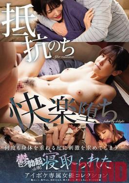 IDBD-850 Studio IDEA POCKET After Resistance,Pleasure Falls And I Ask For Stimulation Every Time I Pile Up My Body … Depression Erection Is Essential! Cuckold Aipoke Exclusive Actress Collection