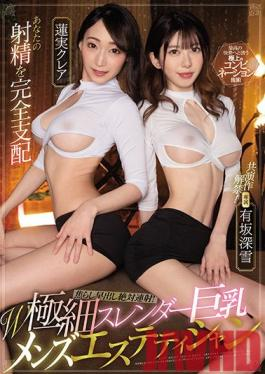 EBOD-856 Studio E-body Completely Control Your Ejaculation. W Extra Fine Slender Big Breasts Men's Esthetician Miyuki Arisaka Hasumi Claire