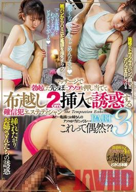 MIAA-499 Studio MOODYZ A Convinced Beautician PART3 Who Pushes A Dick Against The Tip That Erects With A Massage And Seduces By Inserting 2 Cm Over The Cloth