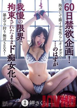 MEYD-702 Studio Tameike Goro- 60-day Abstinence Project! Restrained And Intensely Irritated Orgasm! … Should Be A Filthy Girl While Being Restrained By The Limit Of Patience! Runaway Mara Hunting Musou SEX! Cape Sakura