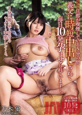 MEYD-703 Studio Tameike Goro- During The 5 Minutes That My Husband Is Smoking,My Father-in-law Gave Me A Vaginal Cum Shot And I Am Conceived 10 Times Every Day. Hotaru Nogi