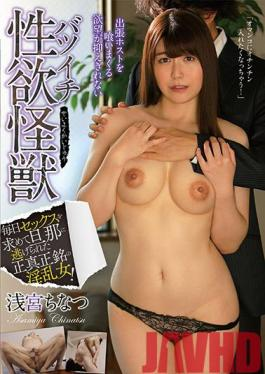 SAN-022 Studio Maza A Sexual Desire Monster Whose Desire To Eat A Business Trip Host Can Not Be Suppressed / Chinatsu Asamiya