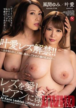 JUL-713 Studio Madonna Ai Kano Lesbian Lifting! I Love Lesbians And Drown In Bian. K Cup Of The Bride Who Was Rubbed By The Mother-in-law Who Knew All About The Woman